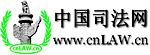 中国司法网